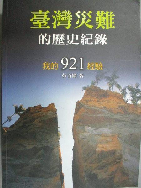 【書寶二手書T3/社會_XET】臺灣災難的歷史紀錄 : 我的921經驗_原價500_彭百顯
