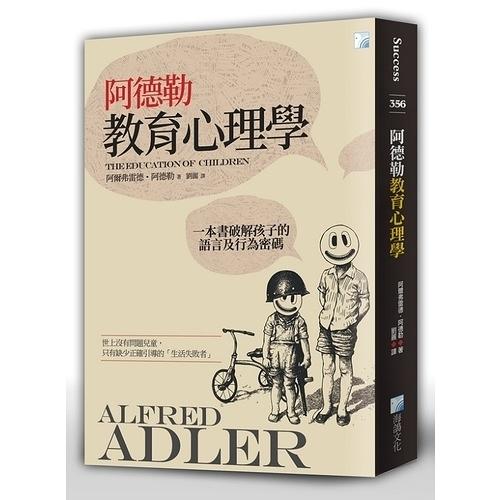阿德勒教育心理學(2版)