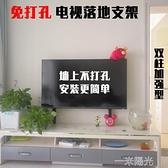 通用液晶電視機落地支架立式掛架廣告機不打孔桌面加高增高底座免  一米陽光