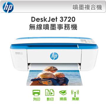 HP DeskJet 3720(列印/影印/掃描)無線噴墨複合機