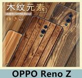 OPPO Reno Z 木紋岩石元素風 手機殼 簡約 大理石紋 TPU軟殼 保護殼 黑邊全包 保護套 手機套