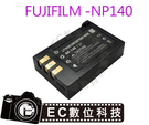 【EC數位】FUJI  NP140 NP-140 富士 數位相機 防爆電池 FinePix  S200EXR 100FS 專用