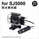 SJCAM 副廠配件 SJ5000 SJ4000 專用 防水車充組 USB可用 車用充電器 車充線
