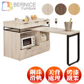 Bernice-諾文4尺中島型多功能餐桌/餐櫃 (雪山白/胡桃色/橡木色) 防蛀 可移動式L型桌面架