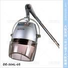 台灣典億   DE-504L-05吊式1050W電子大吹風機(銀色)[23598]