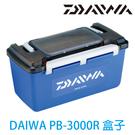 漁拓釣具 DAIWA PB-3000R [工具盒]