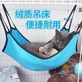 貓吊床貓咪吊床春夏柔軟透氣鐵籠吊床貓墊子懸掛式貓籠秋千貓窩睡袋毯子 一件82折
