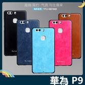 HUAWEI P9 逸彩系列保護套 軟殼 純色貼皮 舒適皮紋 超薄全包款 矽膠套 手機套 手機殼 華為