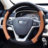 方向盤套 - 吉利博瑞博越帝豪GLEC715GS RS新遠景SUV金剛GX7熊貓方向盤套四季【韓衣舍】