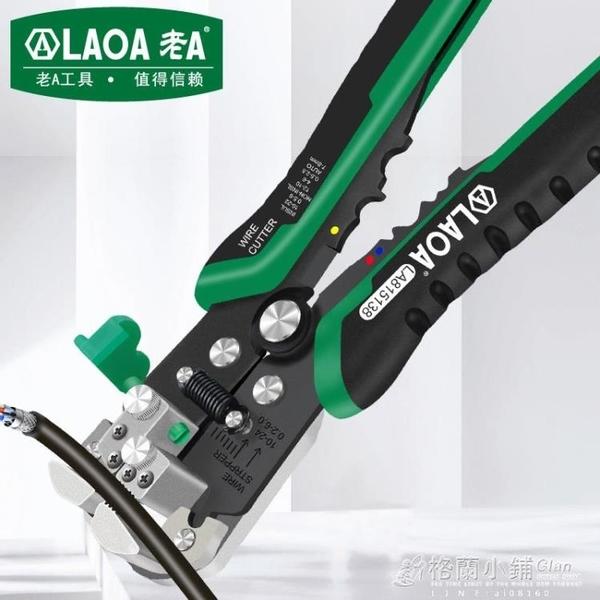 老A剝線鉗多功能電工全自動撥線鉗子專業級剝線器剝皮鉗LA815138 秋季新品
