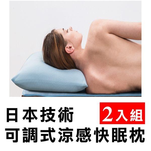 【頸好睡涼枕】 品川可調式涼感水洗枕(第二代) 2入組
