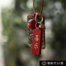 現貨平安喜樂 寓意美好可愛鑰匙錬包包掛件禮品禮物【全館免運】