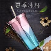 漸變色不銹鋼吸管杯成人創意個性菱形韓版水杯男女夏日冷水杯 QG3940『M&G大尺碼』