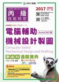 (二手書)丙級電腦輔助機械設計製圖學術科通關寶典(AutoCAD版)-2017年