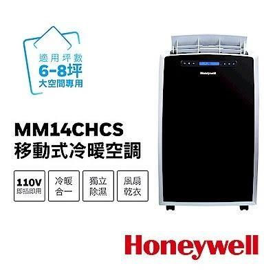 (福利品)※現貨供應※美國【Honeywell】移動式 冷暖空調 MM14CHCS 四合一 冷暖氣 除濕 風扇(不含安裝)