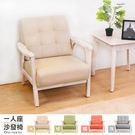 【已打88折↘】Bernice-森克實木貓抓皮沙發單人椅/一人座(洗白色)(四色可選)