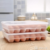 雞蛋收納盒架托多層家用長方形格子餃子盒日本放食品的保鮮盒