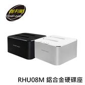 DigiFusion 伽利略 RHU08M USB3.0 2.5 3.5 SATA 鋁合金硬碟座 RHU08MA RHU08MB