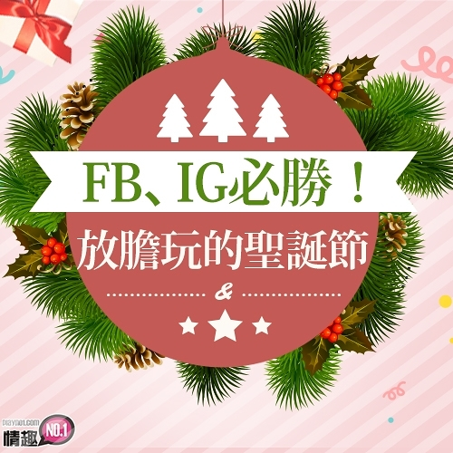FB、IG必勝!放膽玩的聖誕節