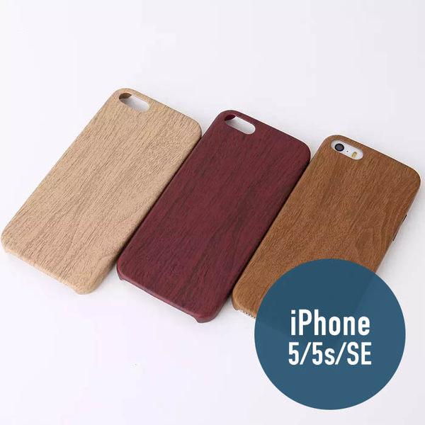 iPhone 5/5s/se 木紋殼 手機殼 保護套 手機套 軟殼 保護殼 木 質感