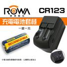 【現貨】CR123 電池套餐 1鋰1充 充電電池+充電器 樂華 RCR123 ROWA 135底片 可重覆充電 傳統相機