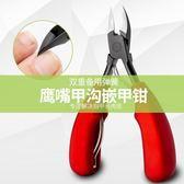 甲溝專用指甲刀套裝甲溝鉗炎鷹嘴鉗家用修腳刀指甲鉗指甲剪單個裝 全網最低價