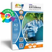彩之舞 皇家彩雷專用紙-白色160g A3 100張入 / 包 HY-A161(訂製品無法退換貨)