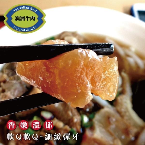 【超值免運】QQ滷牛筋2包組(300公克/1包)