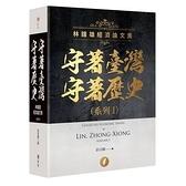 守著臺灣守著歷史系列(I)林鐘雄經濟論文集