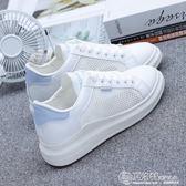 厚底鞋小白鞋女夏季2019新款百搭韓版學生鏤空運動網鞋透氣網面白鞋子潮 夏洛特