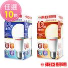 東亞照明 13W球型LED燈泡(白光1430Lm&黃光1365Lm) 任選10顆