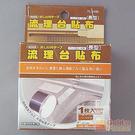BO雜貨【SV8281】鋁箔家族流理台貼布 流理台防污貼布 鋁箔膠帶 防霉膠帶 防霉貼 流理台 水槽