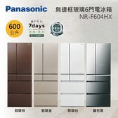 【24期0利率+基本安裝+舊機回收】Panasonic 國際牌 600公升 6門 無邊框玻璃電冰箱 NR-F604HX 公司貨