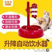 桿式寵物狗狗/水壺可升降多功能飲水機 igo魔方數碼館