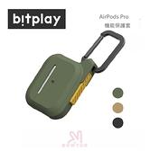 光華商場。包你個頭【bitplay】AirPods Pro 防水防塵 機能保護套 附掛鉤 支援無線充電 公司貨