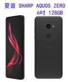 SHARP AQUOS zero 6.2 吋 128G 夏普首款 OLED 螢幕手機 雙曲面機身【3G3G手機網】