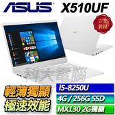 【ASUS華碩】【零利率】Vivobook X510UF-0153G8250U 天使白  ◢ 15.6吋窄邊框輕薄筆電 ◣