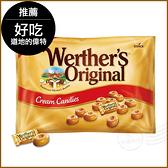 道地的偉特糖(Werthers奶油太妃糖)X1kg(內約192顆)-推薦好吃喜糖 生日分享糖果 送客糖果