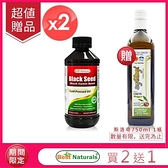 【南紡購物中心】美國【Best Naturals】冷壓初榨黑種草籽油Black Seed Oil 2瓶 (236ml*2瓶)