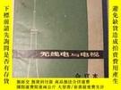 二手書博民逛書店罕見無線電與電視78-79合訂本Y472756 出版1978