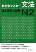 新完全マスタ-文法日本語能力試験N2