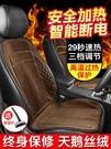 【清簡嚴選】汽車加熱坐墊冬季車載座椅座墊12V電熱車用冬天后排通用保暖墊子