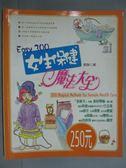 【書寶二手書T8/保健_GOA】Easy300女生保健魔法大全_劉靜