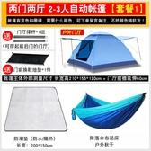 帳篷戶外3-4人全自動防暴雨加厚雙人2單人防雨露營野營野外賬蓬 歐亞時尚