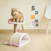 貓跳台 貓爬架貓抓柱貓樹貓玩具貓窩貓抓板貓咪運動玩樂   汪喵百貨