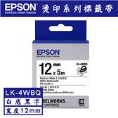 【奇奇文具】愛普生EPSON LC-4WBQ 12mmx5M 裸裝 燙印白底黑字 標籤帶