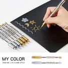 油漆筆 金屬筆 簽字筆 記號筆 速乾筆 金屬色工藝筆 金銀 水性 金屬油漆筆(1支)【X048】MY COLOR