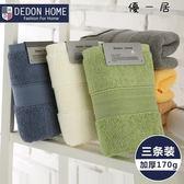 3條純棉毛巾成人家用加厚超強吸水