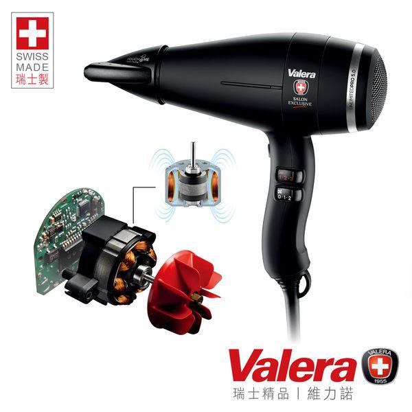 Valera 瑞士原裝–1500W 旗艦新機「無刷沙龍 UP5.0」維力諾水護色吹風機