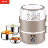 自動式保溫飯盒可插電加熱飯飯盒加熱飯盒蒸飯帶飯熱飯神器 藍嵐